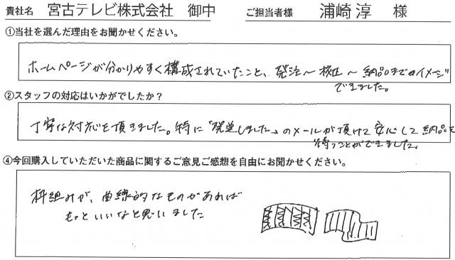 宮古テレビ様 屋内用バックパネル アンケート