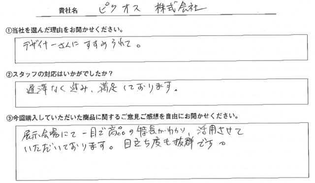 ピクオス㈱様 ロールアップバナー アンケート