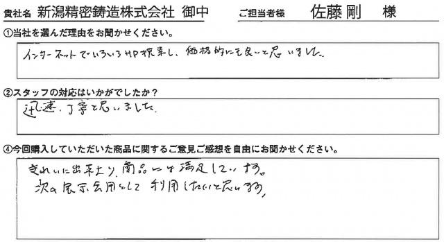新潟精密鋳造株式会社様 タペストリー アンケート