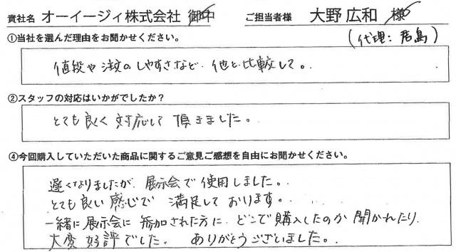 オーイージィ株式会社様 テーブルクロス アンケート