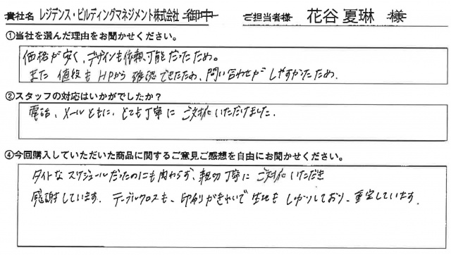 レジデンス・ビルディングマネジメント株式会社 テーブルクロス アンケート