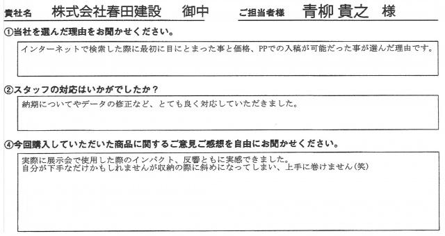 株式会社春田建設様 タペストリー アンケート
