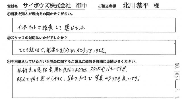 サイボウズ株式会社様 Xバナー アンケート