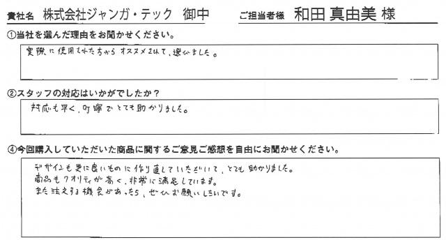 株式会社ジャンガ・テック様 タペストリー アンケート