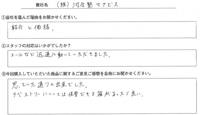 ㈱河合塾マナビス様 イベント装飾ツール アンケート