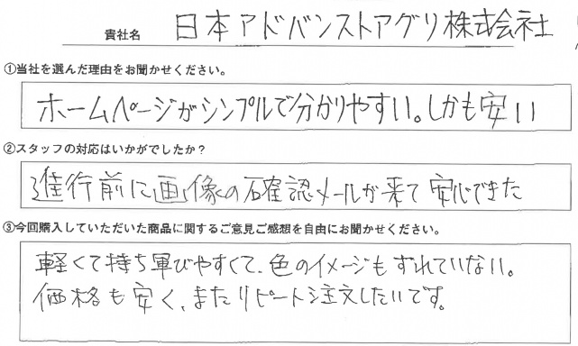 日本アドバンストアグリ㈱様 アンケート