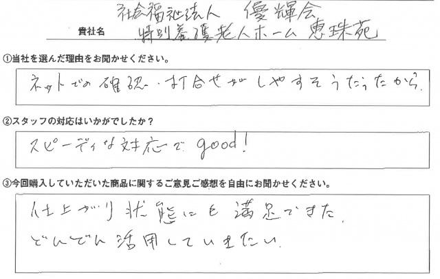 社会福祉法人優輝会様 イベント装飾ツール アンケート