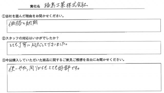 福島工業株式会社様 イベント装飾ツール アンケート