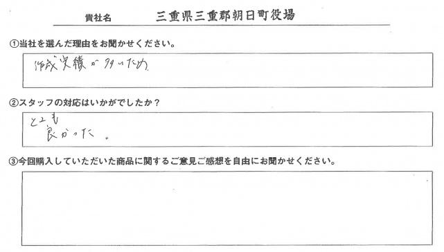 朝日町役場様 屋内用バックパネル アンケート