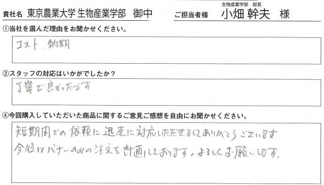 東京農業大学生物産業学部様 屋内用バックパネル アンケート
