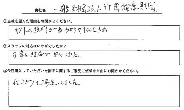 一般財団法人竹田健康財団様 屋内用バックパネル アンケート