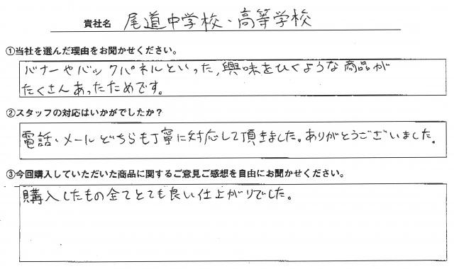 尾道中学校・高等学校様 屋内用バックパネル アンケート