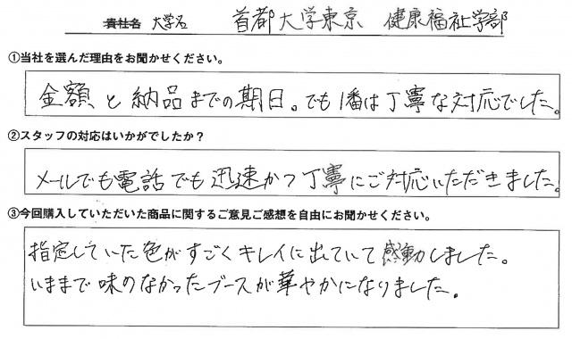 公立大学法人 首都大学東京様 テーブルクロス アンケート