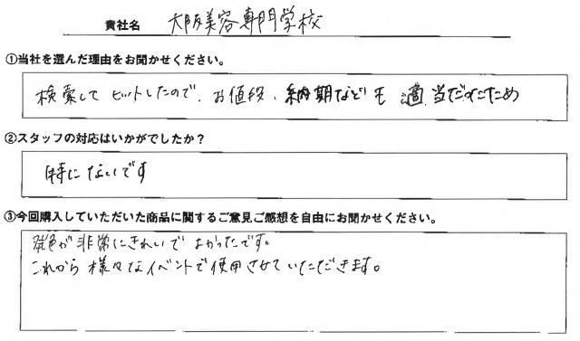 学校法人大美学園 大阪美容専門学校様 椅子カバー アンケート