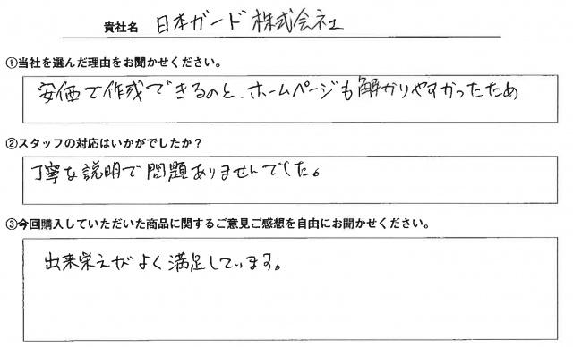 日本ガード㈱様 イベント装飾ツール アンケート