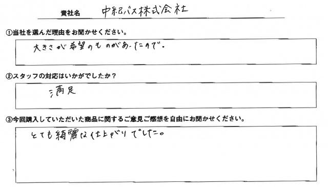 中紀バス株式会社様 タペストリー アンケート