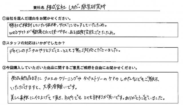 ㈱しちだ・教育研究所様 イベント装飾ツール アンケート