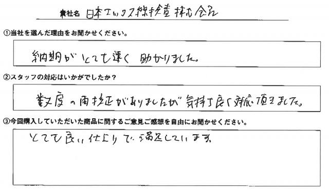 日本エックス線検査㈱様 イベント装飾ツール アンケート