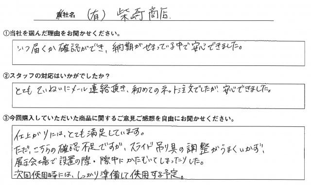 ㈲柴崎商店様 タペストリー アンケート