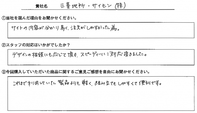 三菱地所・サイモン㈱様 Lバナー アンケート