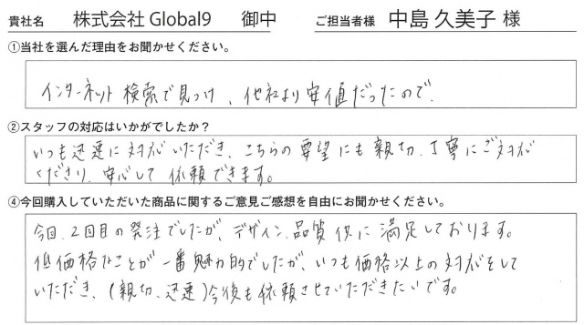 Global 9様 Xバナー アンケート