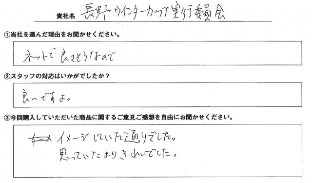 長野県アイスホッケー連盟様 イベント装飾ツール アンケート