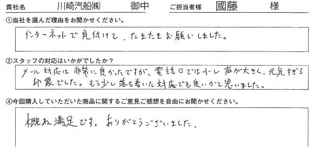 川崎汽船㈱様 Lバナー アンケート