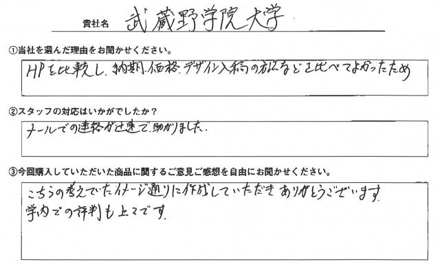 武蔵野学院大学様 椅子カバー アンケート