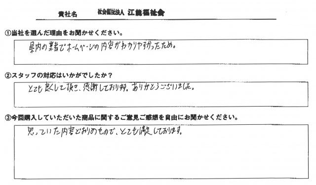 社会福祉法人江能福祉会様 イベント装飾ツール アンケート
