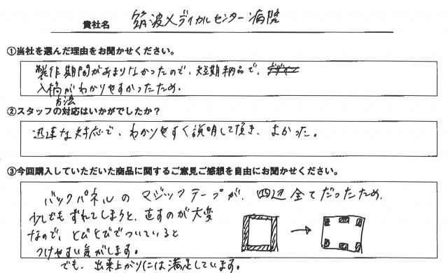 筑波メディカルセンター病院様 屋内用バックパネル アンケート