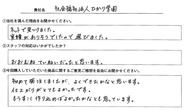 社会福祉法人ひかり学園様 イベント装飾ツール アンケート