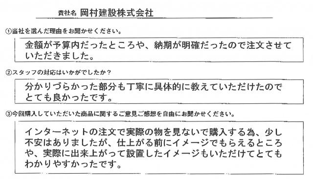 岡村建設株式会社様 イベント装飾ツール アンケート