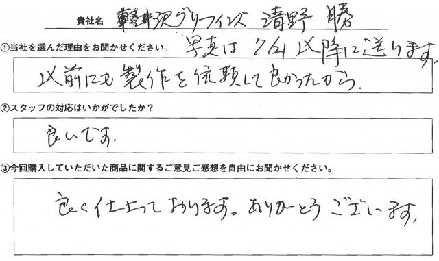 長野県アイスホッケー連盟様 Xバナー アンケート