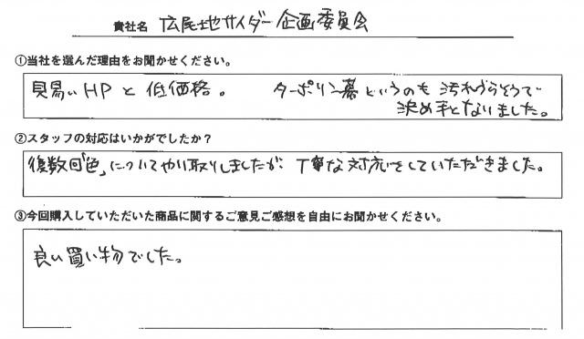 広尾地サイダー企画委員会様 テーブルクロス アンケート