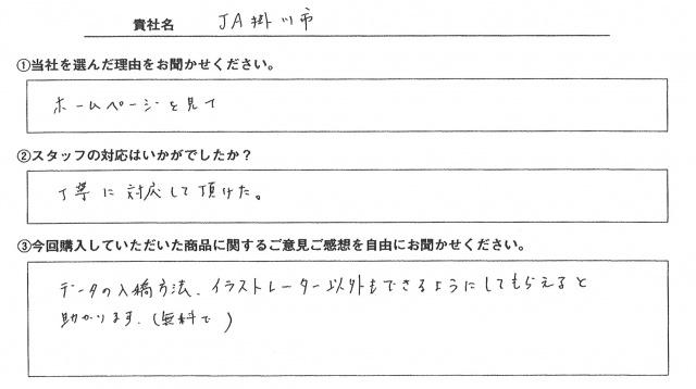 JA掛川市様 イベント装飾ツール アンケート