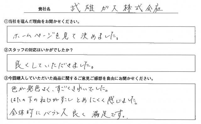 武雄ガス㈱様 イベント装飾ツール アンケート