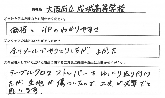 大阪府立成城高等学校様 テーブルクロス アンケート