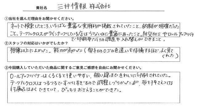 三井情報㈱様 イベント装飾ツール アンケート