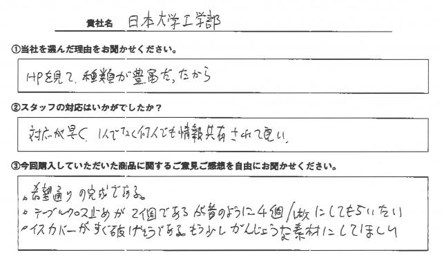 日本大学工学部様 イベント装飾ツール アンケート