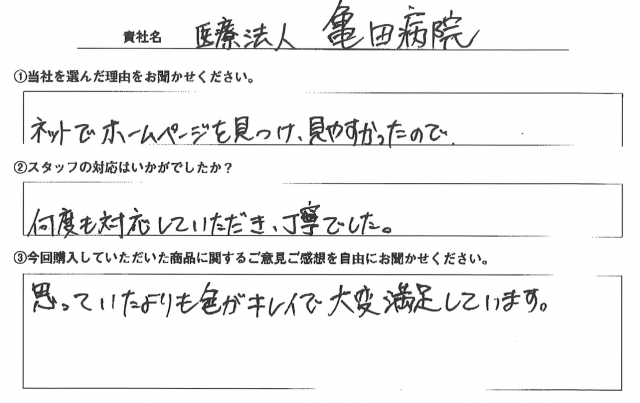 医療法人 亀田病院様 イベント装飾ツール アンケート