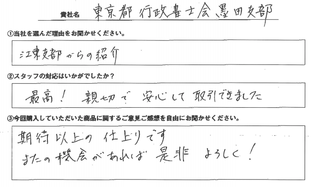 東京都行政書士会墨田支部様 椅子カバー アンケート