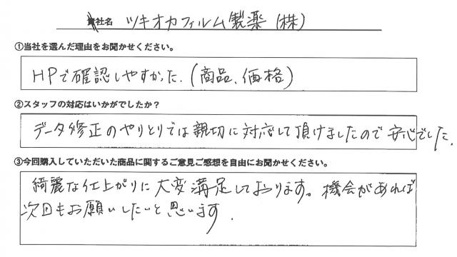 ツキオカフィルム製薬㈱様 テーブルクロス アンケート