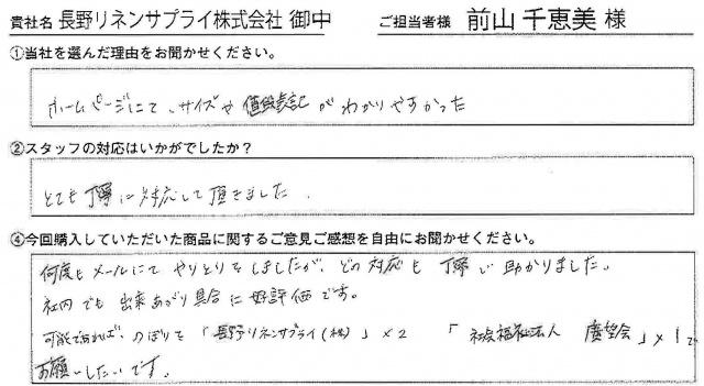 長野リネンサプライ様 タペストリー アンケート