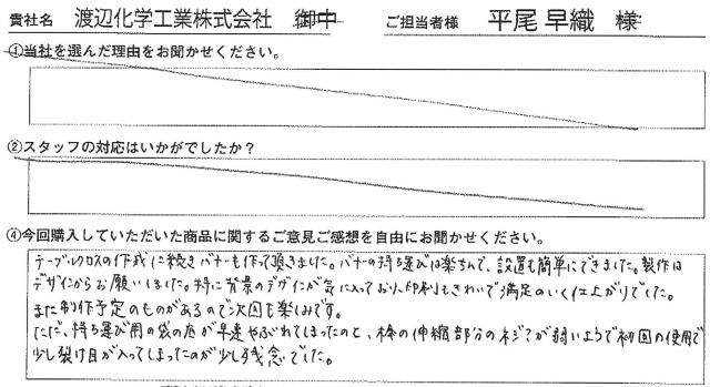 渡辺化学工業株式会社様 Lバナー アンケート