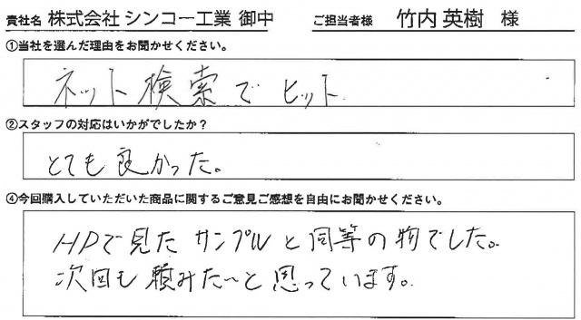 株式会社シンコー工業様 タペストリー アンケート