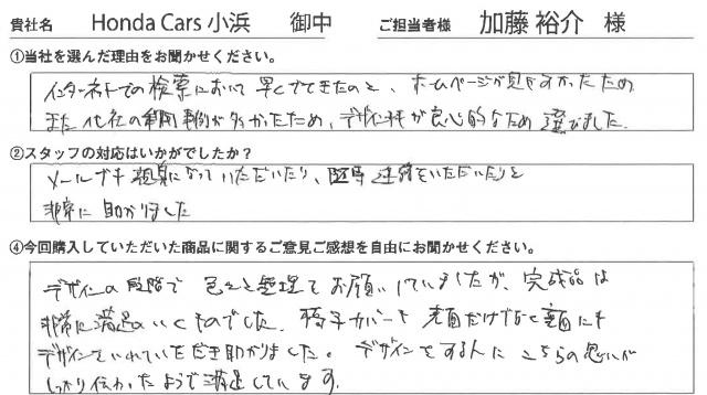 Honda Cars 小浜様 イベント装飾ツール アンケート