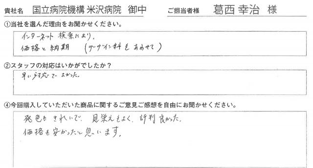 国立病院機構米沢病院様 Lバナー アンケート