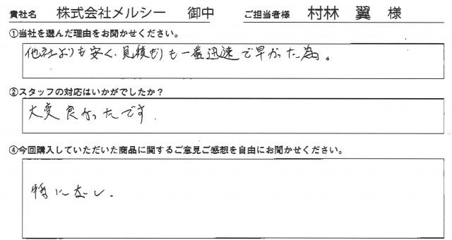 株式会社メルシー様 イベント装飾ツール アンケート