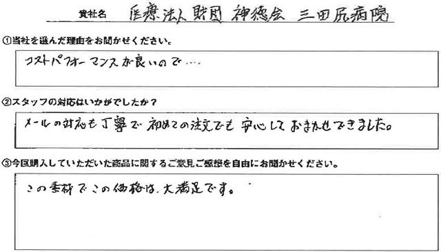 医療法人神徳会三田尻病院様 タペストリー アンケート