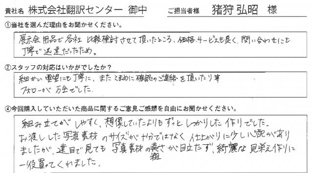 ㈱翻訳センター様 イベント装飾ツール アンケート